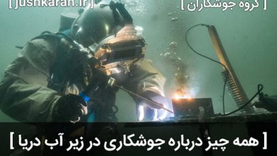 همه چیز درباره جوشکاری زیر آب دریا را بدانید.