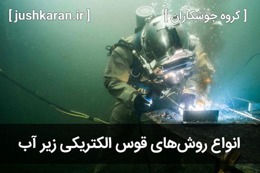 انواع روش قوس الکتریکی زیر آب دریا را توضیح داده ایم.